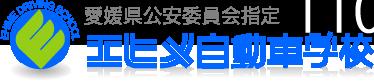 愛媛県公安委員会指定 エヒメ自動車学校